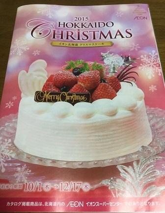 2015年 イオン クリスマスケーキ カタログ予約 Christmas プレゼント.jpg