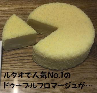 3.ドレモルタオ Doremo LeTAO クリスマスケーキ  ドゥーブルフロマージュ1.png