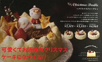 4.ドレモルタオ Doremo LeTAO クリスマスケーキ クリスマスドゥ―ブル ドゥーブルフロマージュ2.png