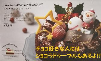 5.ドレモルタオ クリスマスケーキ クリスマスショコラドゥ―ブル ドゥーブルフロマージュ1.png