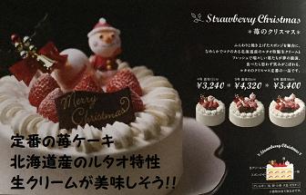 6.ドレモルタオ Doremo LeTAO クリスマスケーキ  苺のクリスマス1.png