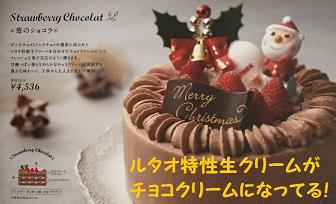 7.ドレモルタオ Doremo LeTAO クリスマスケーキ  苺のショコラ1.png