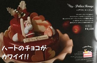 8.ドレモルタオ Doremo LeTAO クリスマスケーキ  デリスルージュ1.png