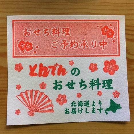 とんでん デザート用紙ナプキン おせち料理.jpg