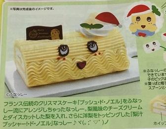 ふなっしー 梨汁ブッシャードノエル ブッシュドノエル 梨ダイス 梨風味.jpg