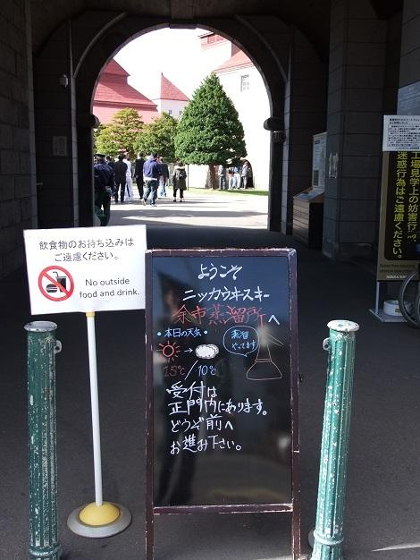ようこそニッカウヰスキー北海道工場余市蒸溜所へ.JPG