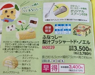 イオン AEON 早得 予約 12月17日まで 店頭お渡し ふなっしー 梨汁ブッシャードノエル.jpg