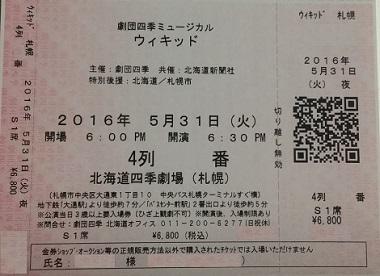 ウィキッド チケット.jpg