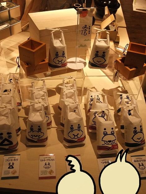 オシャレなお米の袋.jpg