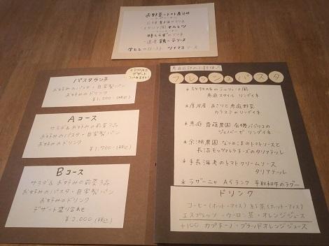 テルツィーナ cafe terzina メニュー表 ピヨめぐモカ.jpg