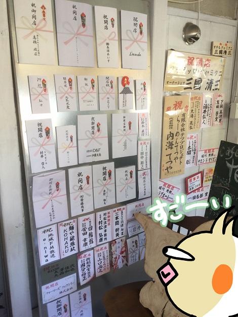 テルツィーナ cafe terzina 祝開店 ピヨめぐモカ.jpg