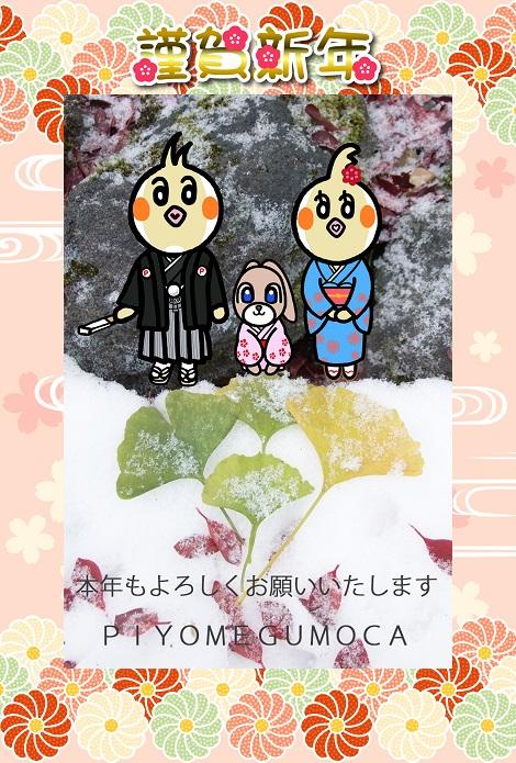 ピヨめぐモカ特製 年賀状.jpg