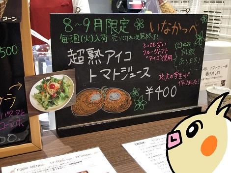 メニュー表2.JPG