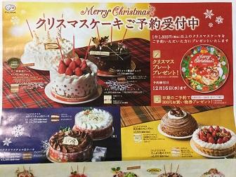 不二家 クリスマスケーキ  ペコちゃん皿 クリスマスプレート プレゼント  ピヨめぐモカ 1.jpg