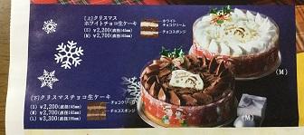 不二家 クリスマスケーキ  ペコちゃん皿 クリスマスプレート プレゼント  ピヨめぐモカ 2.jpg