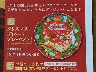 不二家 クリスマスケーキ  ペコちゃん皿 クリスマスプレート プレゼント  ピヨめぐモカ 9.jpg