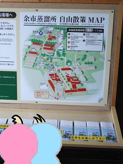 余市蒸留所 自由散策MAPを確認しているピヨめぐモカ.jpg