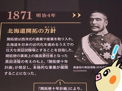 北海道開拓の方針を読んでいるピヨめぐモカ.jpg