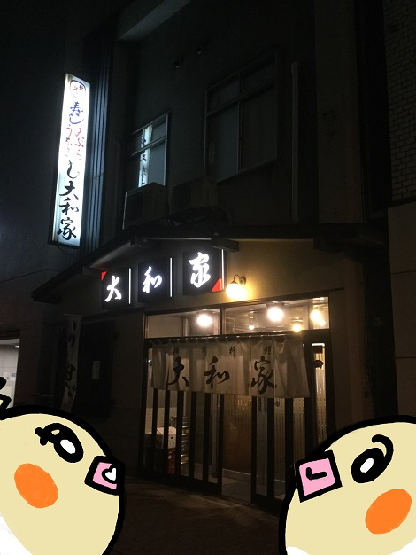 札幌 大和家 ピヨめぐ.jpg