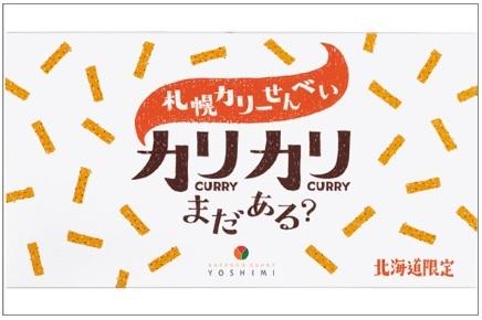 札幌カリーせんべい カリカリまだある?.jpg