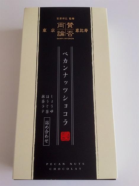 東京恵比寿 賛否両論 ペカンナッツショコラ(1).jpg
