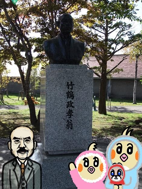 竹鶴政孝さんとお会いしたピヨめぐモカ2.jpg