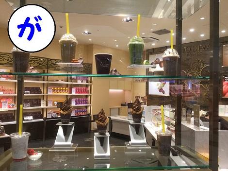 GODIVA ガラス越の ドリンク&ソフトクリーム.jpg