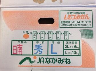 JAながみね 紀伊國屋文左衛門  紀伊国屋ぶんちゃん  しもつみかん 日南 秀 2.jpg