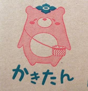 JA紀北かわかみ 和歌山県橋本市 かきたん 柿 かきピヨ 5.jpg