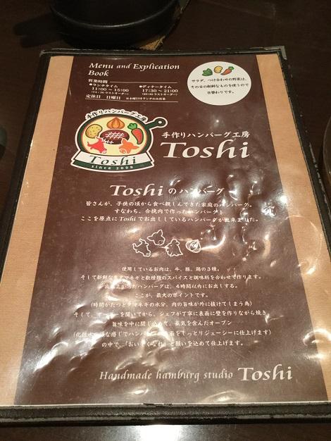 Toshi ハンバーグについて.jpg