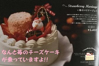 10.ドレモルタオ Doremo LeTAO クリスマスケーキ  マリアージュ1.png
