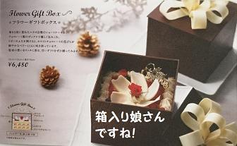 11.ドレモルタオ Doremo LeTAO クリスマスケーキ  フラワーギフトボックス1.png