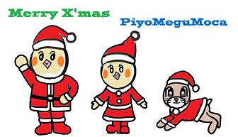 13.ピヨめぐモカ クリスマスVer..png