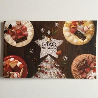 2.2015年 Doremo LeTAO クリスマスケーキ カタログ.jpg