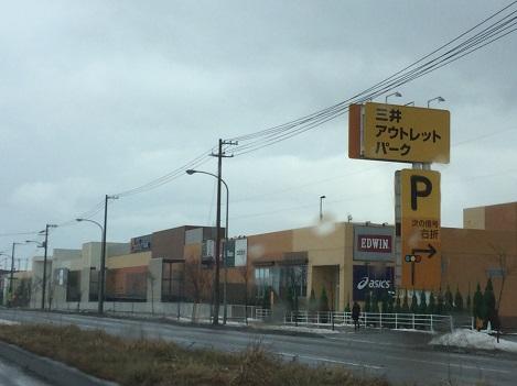 2 三井アウトレットパーク 北広島 クローバーモール 469.jpg