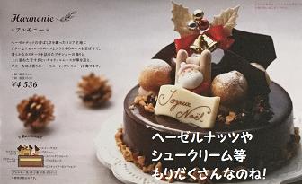 9 .ドレモルタオ Doremo LeTAO クリスマスケーキ  アルモニー1.png