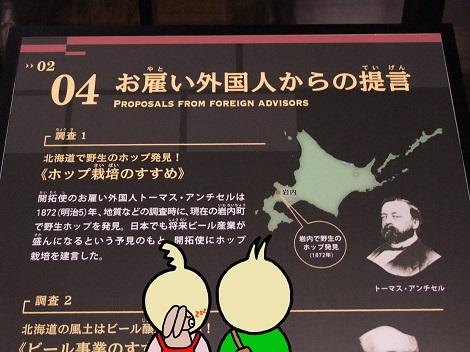 お雇い外国人からの提言に感心するピヨめぐモカ.jpg