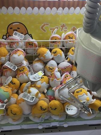 ぐでたま ゲームコーナー ゲームセンター ゲーセン 景品 (2).jpg