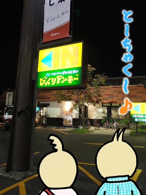 びっくりドンキー清田店に到着.jpg