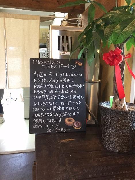 ましゅれ長沼店 1-7.jpg