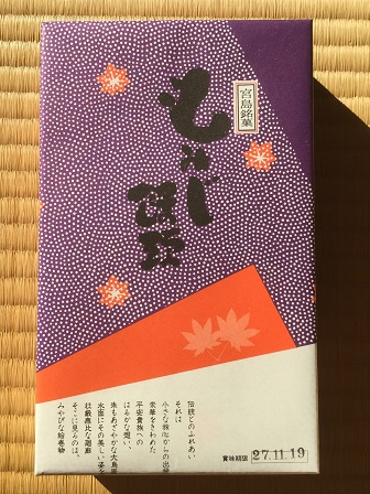 もみじ饅頭.jpg