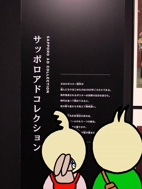 サッポロアドコレクションを見学しているピヨめぐモカ.jpg