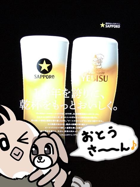 サッポロビールとエビスビール ピヨにかまってほしいモカちゃん.jpg