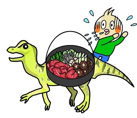 スキヤキサウルスじゃないよ.jpg