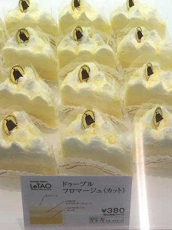 ドレモルタオ Doremo LeTAO 人気No.1 ドゥーブルフロマージュ カット.jpg
