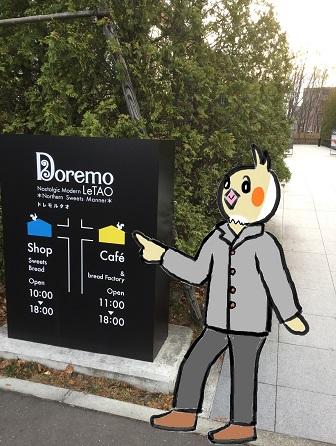 ドレモルタオ Doremo LeTAO 千歳 入口.jpg