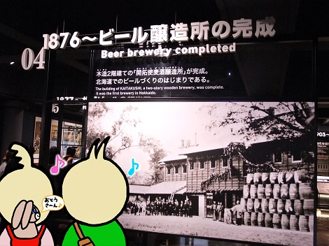 ビール醸造所の完成を見学しているピヨめぐモカ.jpg