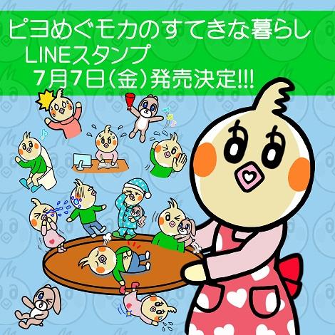 ピヨめぐモカ ラインスタンプ 発売日告知.jpg