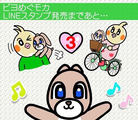 ピヨめぐモカ LINEスタンプ発売まであと3日 470x409.jpg
