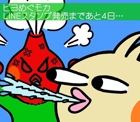 ピヨめぐモカ LINEスタンプ発売まであと4日 470x409.jpg